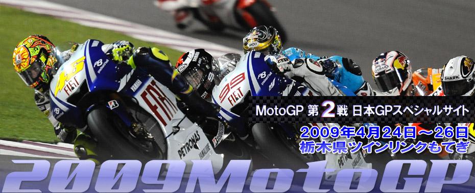 2009MotoGP第2戦 日本GPスペシャルサイト