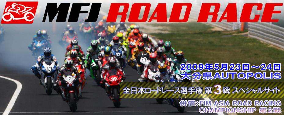全日本ロードレース選手権 第3戦スペシャルサイト