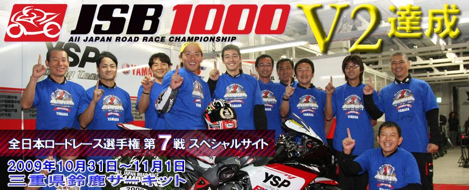 全日本ロードレース選手権 第7戦スペシャルサイト