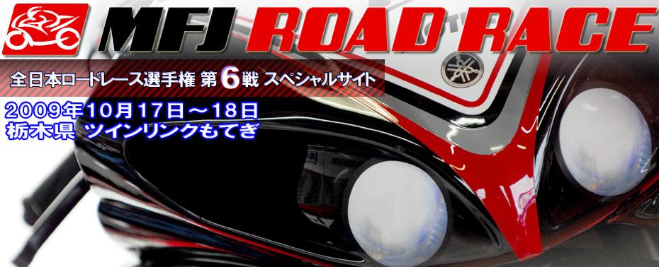 全日本ロードレース選手権 第6戦スペシャルサイト