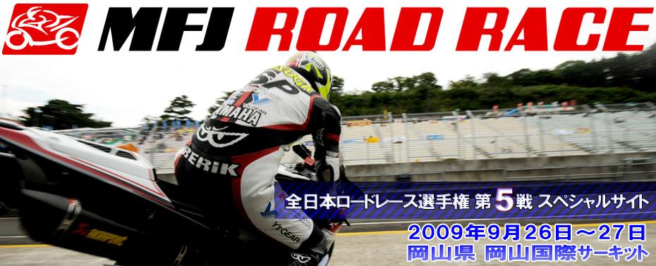 全日本ロードレース選手権 第5戦スペシャルサイト