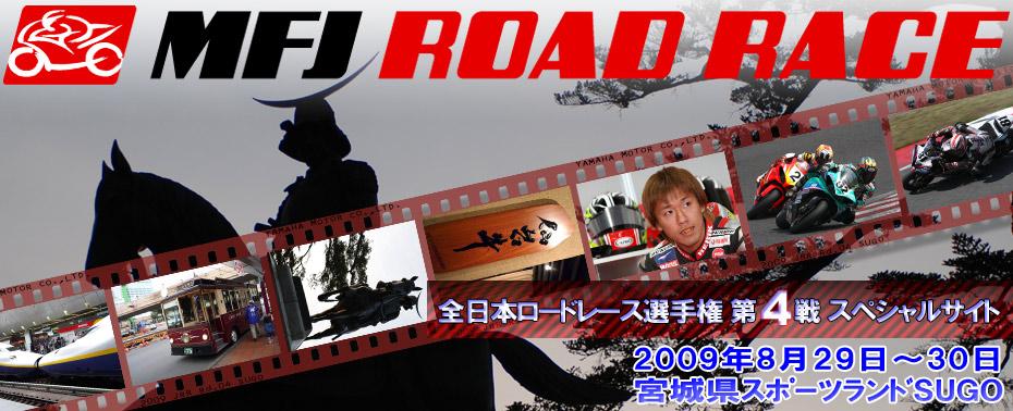 全日本ロードレース選手権 第4戦スペシャルサイト