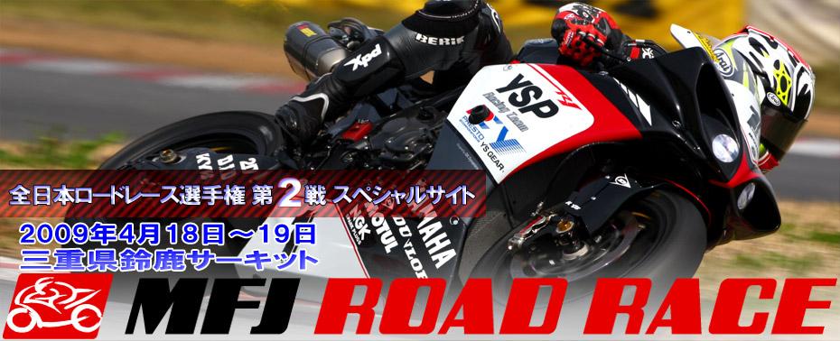 全日本ロードレース選手権 第2戦スペシャルサイト