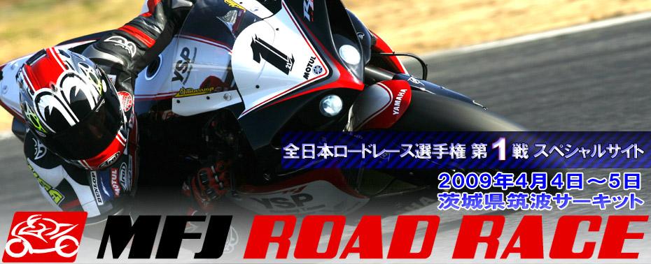 全日本ロードレース選手権 第1戦スペシャルサイト