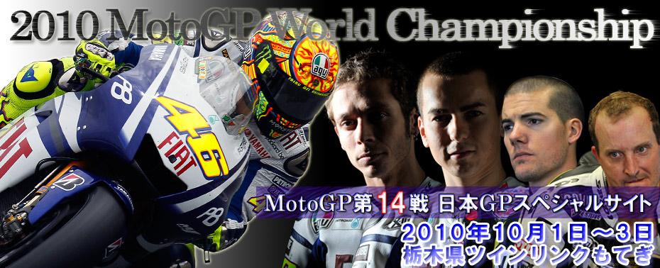 2010MotoGP第14戦 日本GPスペシャルサイト