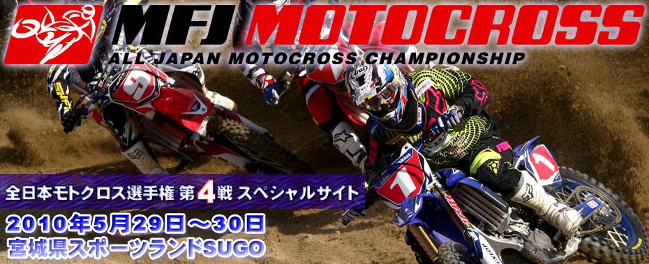 2010全日本モトクロス選手権 第4戦スペシャルサイト