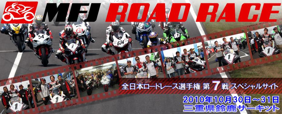 2010全日本ロードレース選手権 第7戦スペシャルサイト