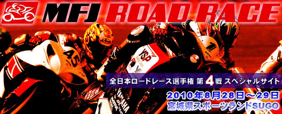 2010全日本ロードレース選手権 第4戦スペシャルサイト