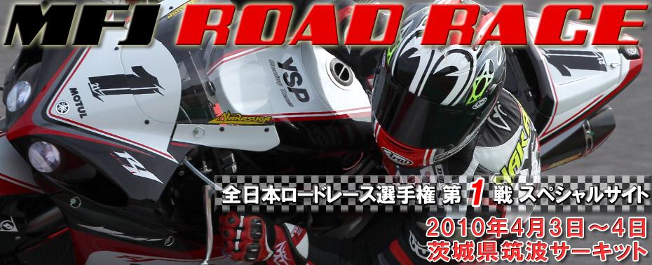 2010全日本ロードレース選手権 第1戦スペシャルサイト