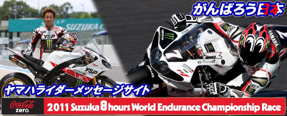 2011鈴鹿8耐 ヤマハライダーメッセージサイト