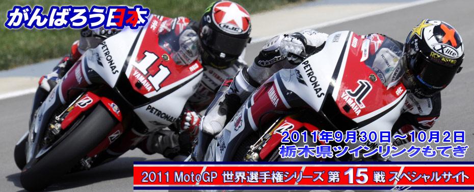 2011MotoGP第15戦 日本GPスペシャルサイト