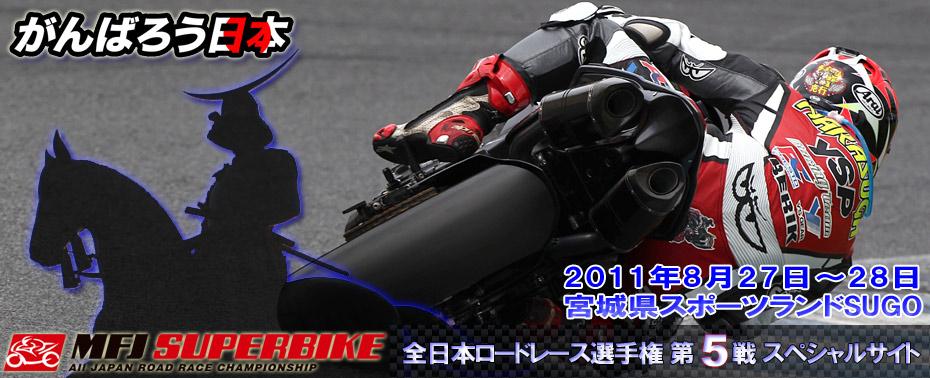 2011全日本ロードレース選手権 第5戦スペシャルサイト