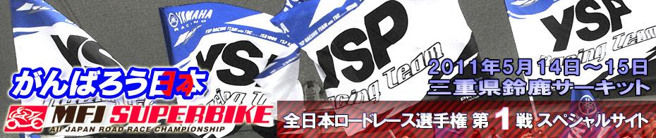 2011全日本ロードレース選手権 第1戦スペシャルサイト