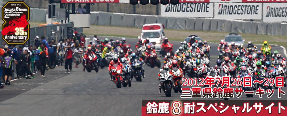 2012 鈴鹿8耐 スペシャルサイト