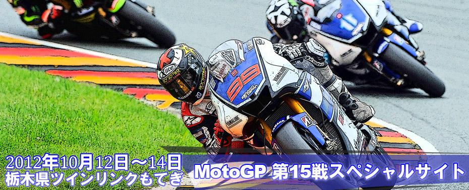 2012MotoGP第15戦 日本GPスペシャルサイト