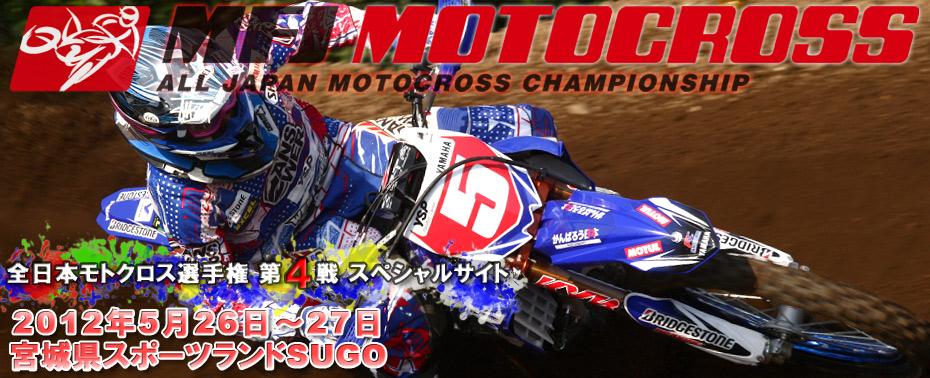 2012全日本モトクロス選手権 第4戦スペシャルサイト