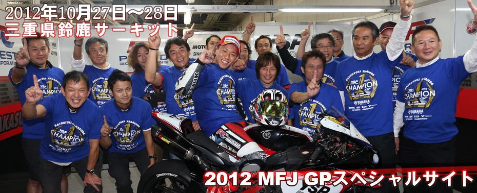 2012全日本ロードレース選手権第9戦 MFJ GPスペシャルサイト