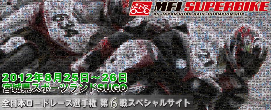 2012全日本ロードレース選手権 第6戦スペシャルサイト