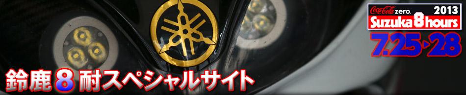 2013 鈴鹿8耐 スペシャルサイト