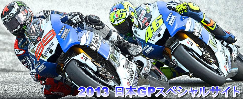 2013MotoGP第17戦 日本GPスペシャルサイト