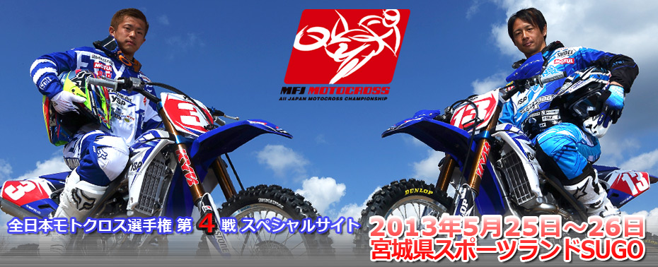 2013全日本モトクロス選手権 第4戦スペシャルサイト