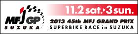 2013全日本ロードレース選手権第9戦 MFJ GPスペシャルサイト