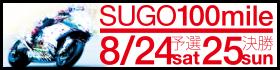 2013全日本ロードレース選手権 第6戦スペシャルサイト
