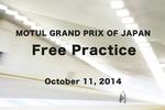 10月11日:motoGPフリープラクティス4結果