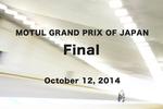 10月12日:motoGP決勝の結果