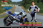 中須賀選手日本GP限定ポスターをゲットせよ!
