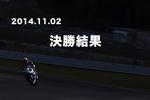 11月2日 JSB1000決勝レース2の結果