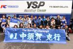 YSP応援団も中須賀選手の3連覇を後押し!