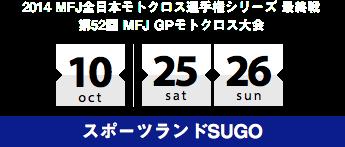 2014 MFJ全日本モトクロス選手権シリーズ 最終戦 第52回 MFJ GPモトクロス大会 10.25-26 スポーツランドSUGO