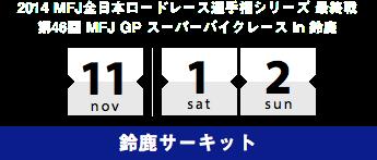 2014 MFJ全日本ロードレース選手権シリーズ 最終戦 第46回 MFJ GP スーパーバイクレース in 鈴鹿 11.1-2 鈴鹿サーキット