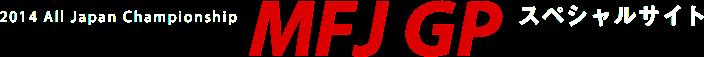 2014 All Japan Championship MFJ GP スペシャルサイト