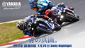 2017 SUZUKA 8HOURS YAMAHA Daily Highlight [July 28]