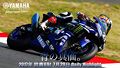 2017 SUZUKA 8HOURS YAMAHA Daily Highlight [July 29]
