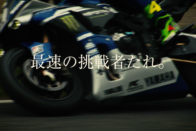 Introducing Two Yamaha Factory Racing Team Spotlight Videos for the Suzuka 8 Hours