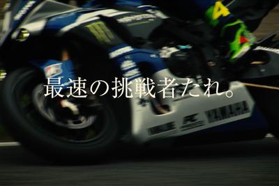 YAMAHA FACTORY RACING TEAM出演 鈴鹿8耐 ヤマハ CM情報