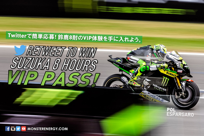 鈴鹿8耐参戦ヤマハファクトリーチームのメインスポンサー モンスターエナジーがツイッターキャンペーンを実施!