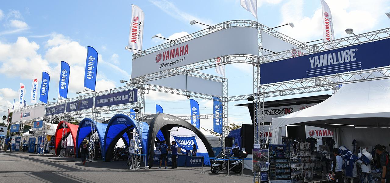 ライダートークショーや最新モデルのタッチ&トライ 鈴鹿8耐ヤマハファンブースが7月29日(金)からオープン