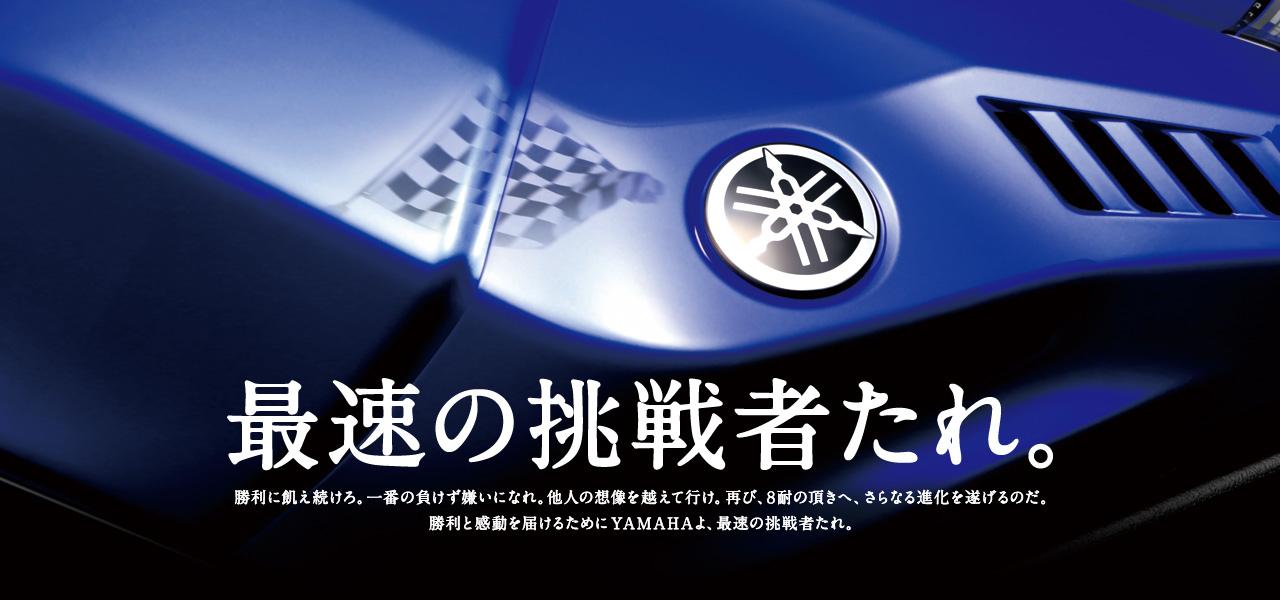 2016 鈴鹿8耐スペシャルサイト オ−プン!
