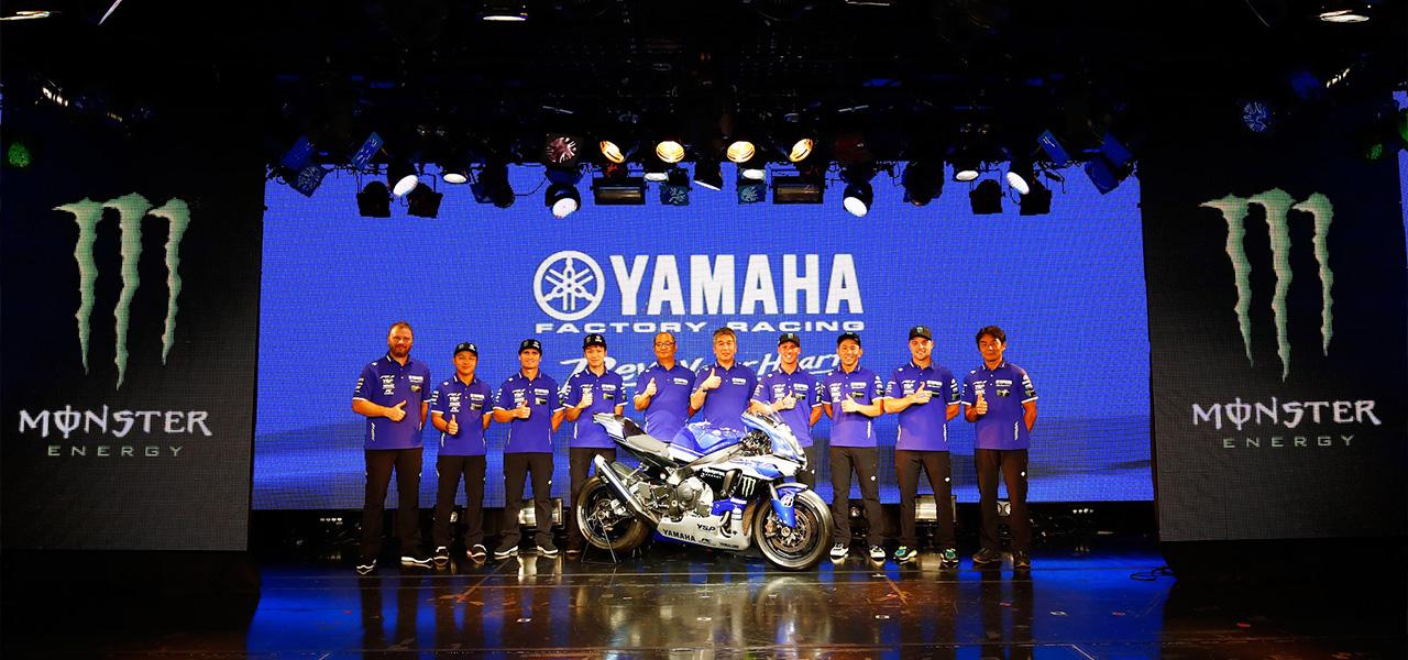 「2016ヤマハ鈴鹿8耐メディアカンファレンス」を開催 「最速の挑戦者たれ。」をスローガンに大会連覇を誓う