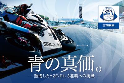 鈴鹿8耐3連覇を目指し、ファクトリー体制の2チームが参戦