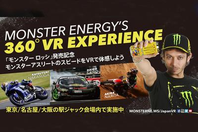 モンスターエナジーの360度VR体験ブースに鈴鹿8耐「YZF-R1」が登場!