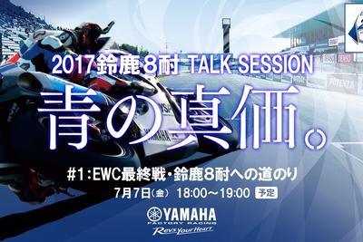 ヤマハライダーたちによる鈴鹿8耐「TALK SESSION」をライブ中継!