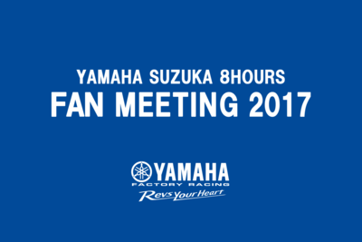「YAMAHA SUZUKA 8 HOURS FAN MEETING 2017」ライブ配信を実施!