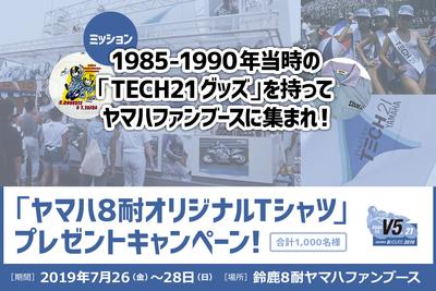 「TECH21グッズ」で1,000名様に「ヤマハ8耐オリジナルTシャツ」をプレゼント!