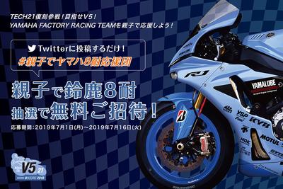 「親子で鈴鹿8耐」キャンペーン! 6組12名様をYAMAHA応援席にご招待!
