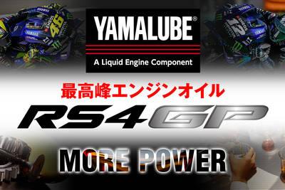 YAMALUBEシリーズ最高峰の高性能エンジンオイル 「RS4GP」の開発ストーリー公開